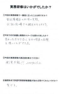 1,船さま(兵庫県40代 男性)