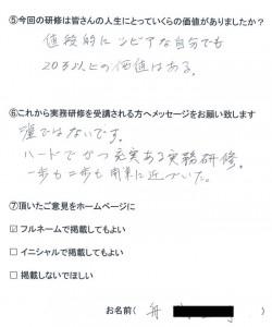 2,船さま(兵庫県40代 男性)