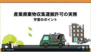 産廃収集運搬許可の実務