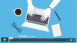 「行政書士のためのホームページ作成講座」