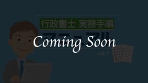 Comin-soon