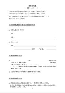 業務説明書(一部抜粋-01)